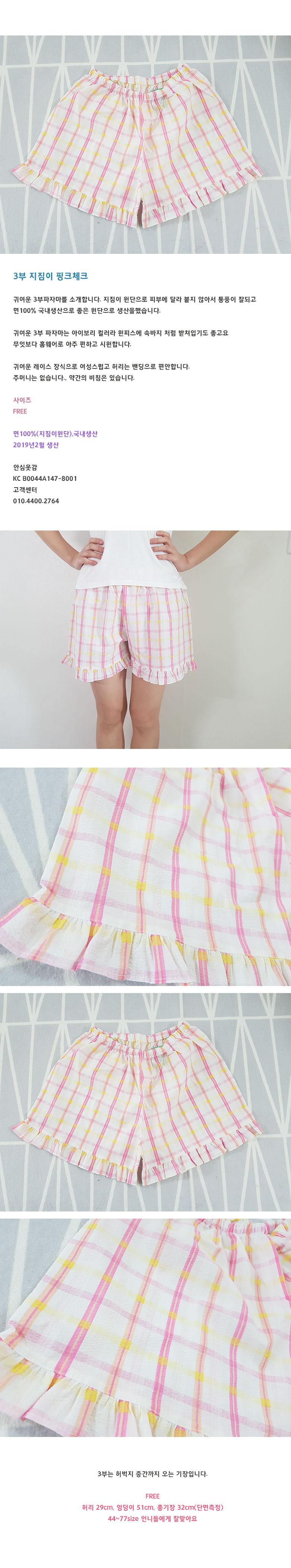 100390 여자파자마 3부반바지 여름잠옷 잠옷반바지 면100% - 혀니미니, 6,200원, 잠옷, 여성파자마