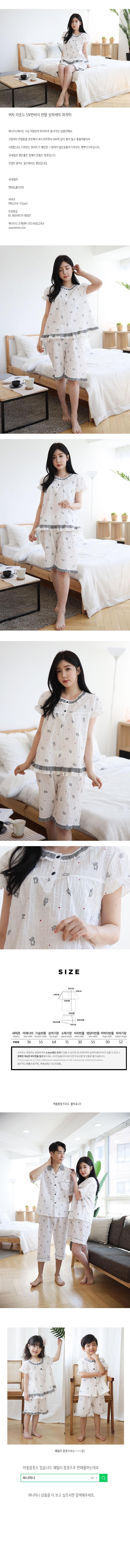 100555 남자여자 커플잠옷 반팔 여름잠옷 반바지파자마 - 혀니미니, 58,800원, 잠옷, 여성파자마
